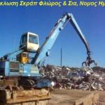 Ανακύκλωση Ημαθίας σκραπ τιμές 2018-2019