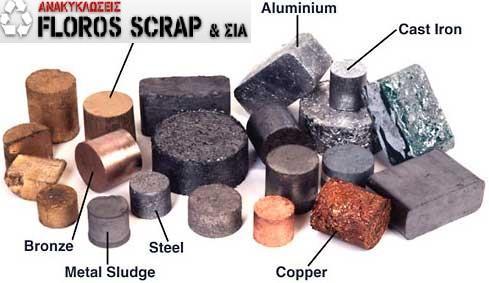 ανακύκλωση μετάλλων scrap