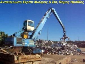 Ανακύκλωση ημαθίας σκραπ τιμές 2013