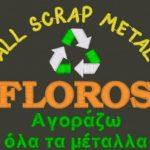 ανακύκλωση καλώδια χαλκού αλουμινίου φλώρος