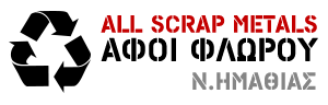 All Scrap Metals – ΑΦΟΙ Φλώρου Ν.Ημαθίας Ανακύκλωση Μετάλλων Σκραπ αλουμινίου χαλκός καλώδια ορείχαλκος μοτέρ σιδηρού ανταλλακτίκα